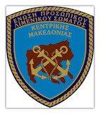 Ένωση Προσωπικού Λιμενικού Σώματος Κεντρικής Μακεδονίας